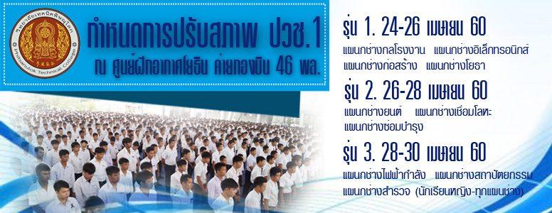 กำหนดการปรับสภาพนักเรียนใหม่ ปวช.1 ปีการศึกษา 2560