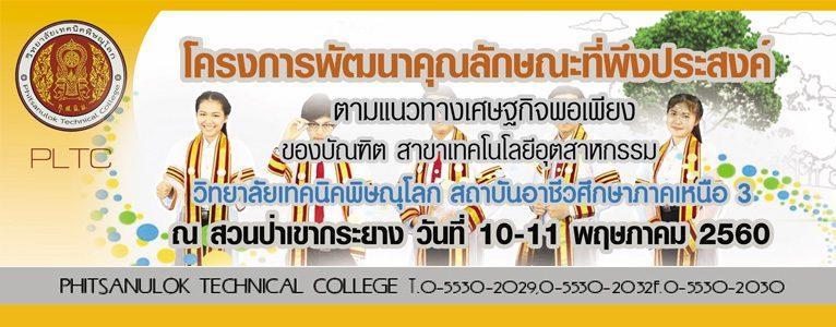 โครงการปรับสภาพนักศึกษา ระดับปริญญาตรี สาขาเทคโนโลยีอุตสาหกรรม ปีการศึกษา 2560